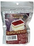 SPACE FOOD(宇宙食) ストロベリーショートケーキ