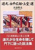 道元「永平広録・上堂」選 (講談社学術文庫)