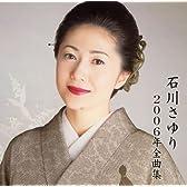 石川さゆり2006年全曲集