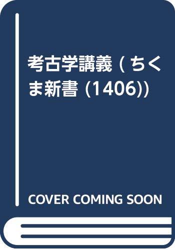 [画像:考古学講義 (ちくま新書 (1406))]