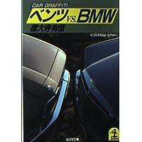 ベンツvs.BMW (光文社文庫―カーグラフィティ)