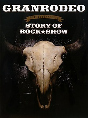 GRANRODEO STORY OF ROCK★SHOWの詳細を見る
