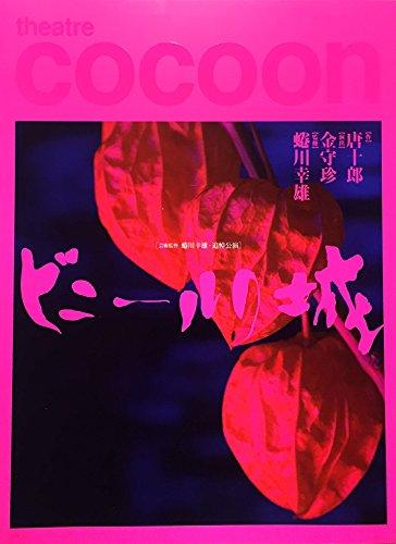 森田剛(V6)の彼女は誰?演技力、ダンスともに完璧な最新プロフィールを公開!【画像アリ】の画像