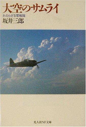 大空のサムライ  かえらざる零戦隊 (光人社NF文庫)