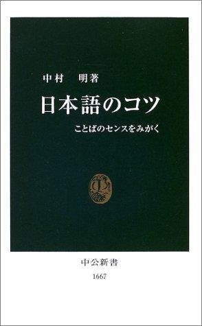 日本語のコツ―ことばのセンスをみがく (中公新書)の詳細を見る
