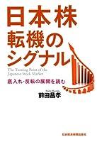 日本株 転機のシグナル―底入れ・反転の展開を読む