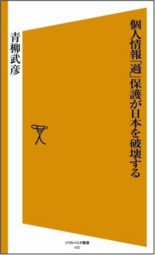 個人情報「過」保護が日本を破壊する [ソフトバンク新書]の詳細を見る