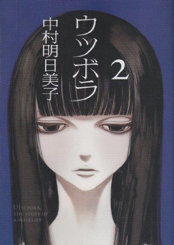 ウツボラ(2)(完) (エフコミック) (エフコミックス)の詳細を見る