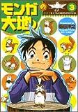 モンガの大地! 3 (てんとう虫コミックススペシャル)