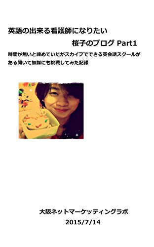 英語の出来る看護師になりたい桜子のブログ
