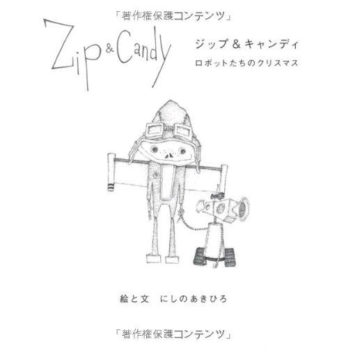 ジップ&キャンディ—ロボットたちのクリスマス