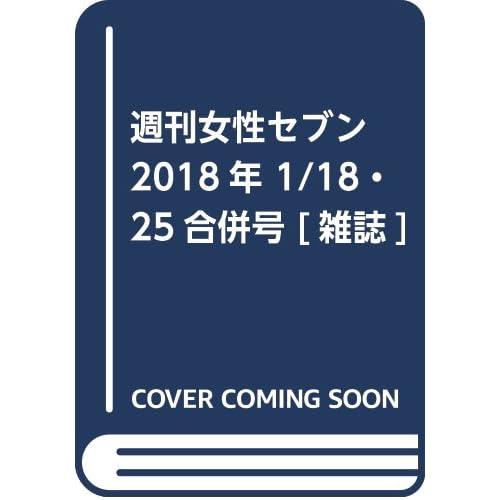 週刊女性セブン 2018年 1/18・25合併号 [雑誌]
