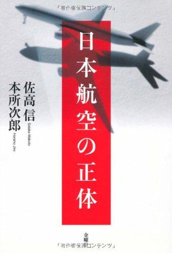 日本航空の正体の詳細を見る