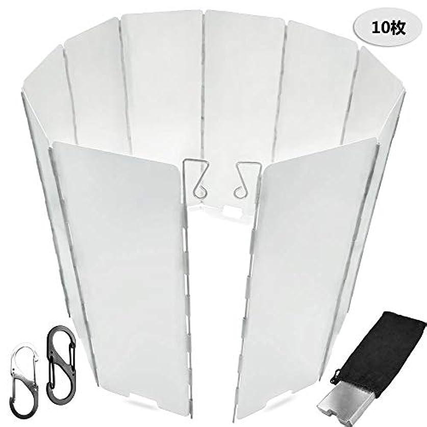 変動する標高眠っている風除板 ウインドスクリーン コンロ用風よけ 折り畳み式 防風板 アルミ製で軽量なコンロ プレート 延長版 耐摩 軽量 小型 多機能 2個入S字カラビナ キャンプ アウトドア、登山、BBQ 収納袋 付き