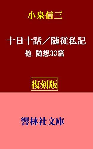 【復刻版】小泉信三「十日十話/随従私記/他随想33篇」 (響林社文庫)