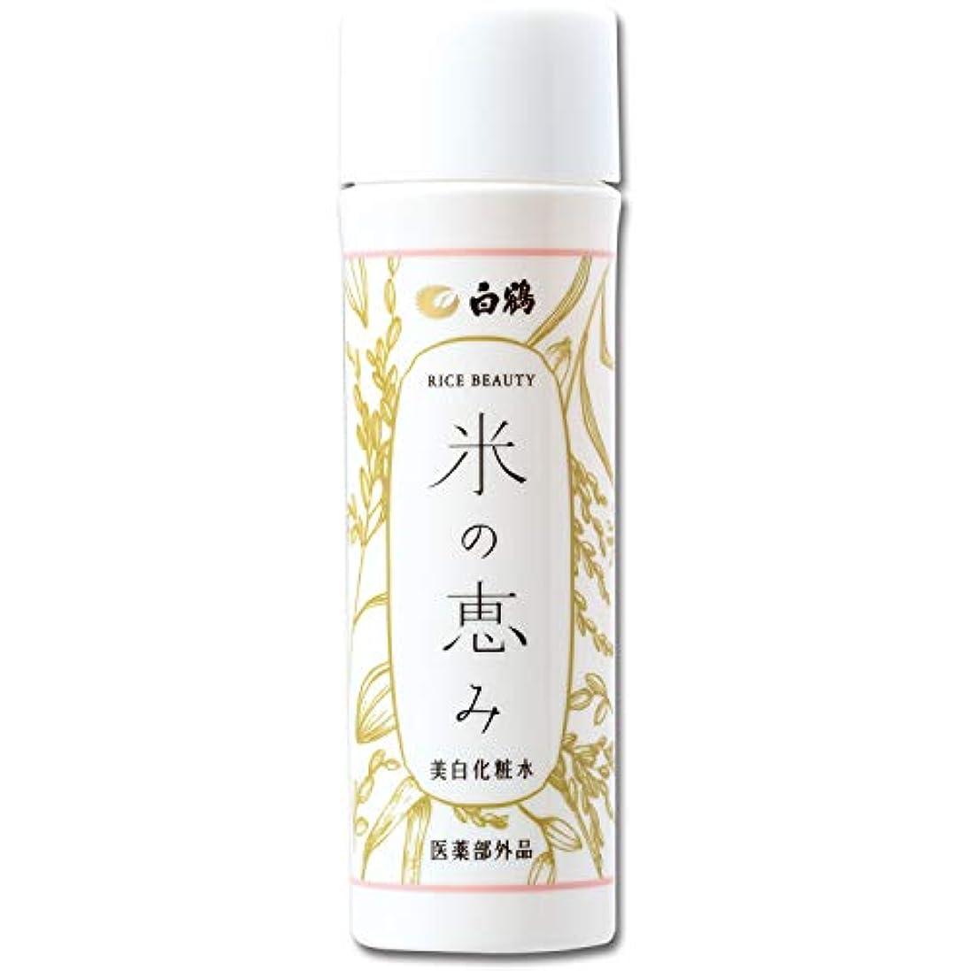 熱心な失礼拝ライスビューティー 米の恵み 美白化粧水 150ml 医薬部外品
