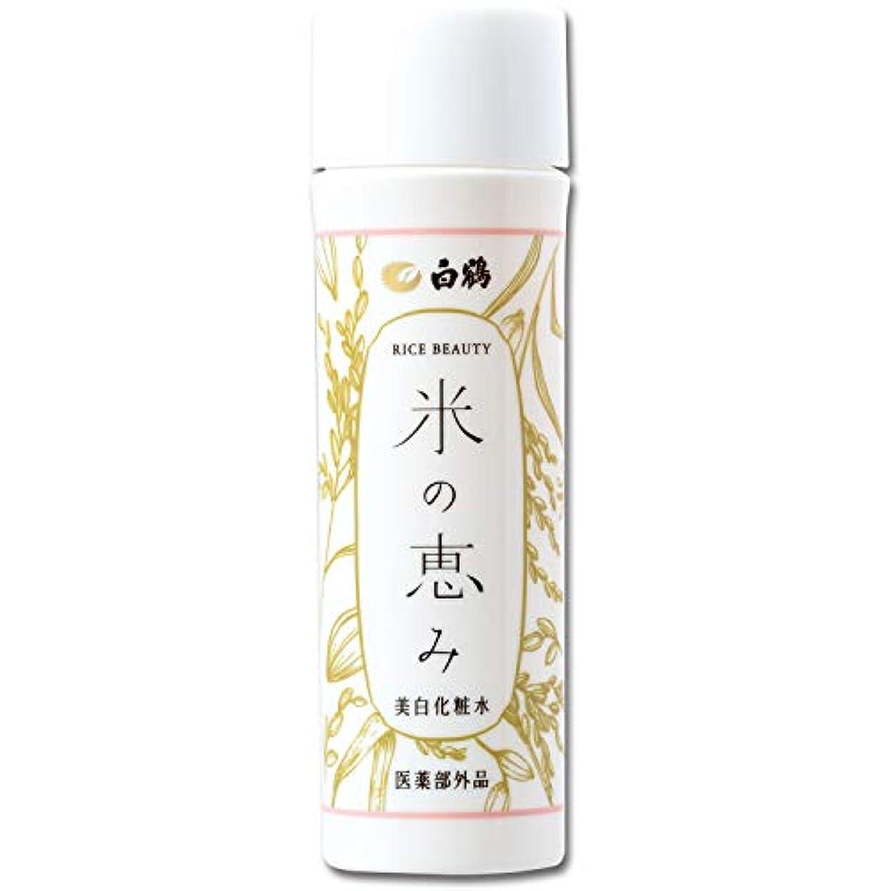 ファブリック今晩手がかりライスビューティー 米の恵み 美白化粧水 150ml 医薬部外品
