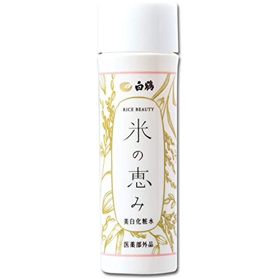 順応性批判どうやらライスビューティー 米の恵み 美白化粧水 150ml 医薬部外品