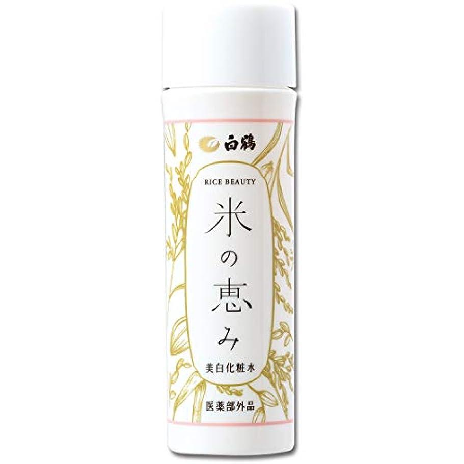 フローティング部石化するライスビューティー 米の恵み 美白化粧水 150ml 医薬部外品