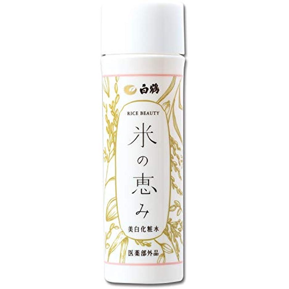粉砕するグリーンバック始めるライスビューティー 米の恵み 美白化粧水 150ml 医薬部外品
