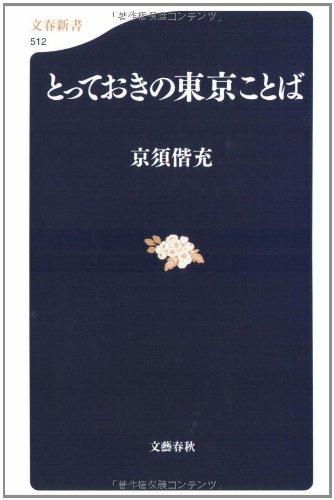 とっておきの東京ことば (文春新書)の詳細を見る