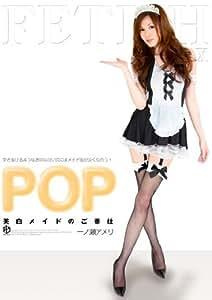 POP美白メイドのご奉仕 一ノ瀬アメリ Fetish Box/妄想族 [DVD]