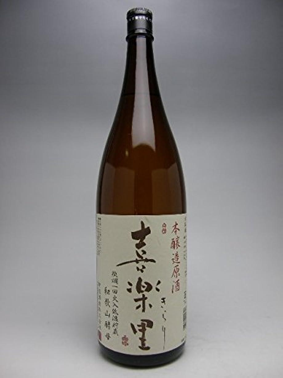 弁護士鳥前龍神丸蔵元 喜楽里本醸造原酒瓶燗一回火入 和歌山酵母 1800ml
