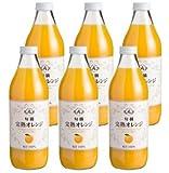 アルプス 果汁100% ストレートジュース 旬摘 完熟オレンジジュース 1000ml ×6本 セット