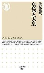 皇族と天皇 (ちくま新書1224)