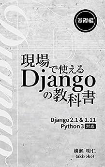 [横瀬 明仁]の現場で使える Django の教科書《基礎編》
