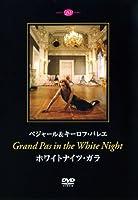 ベジャール&キーロフ・バレエ ホワイトナイツ・ガラ [DVD]