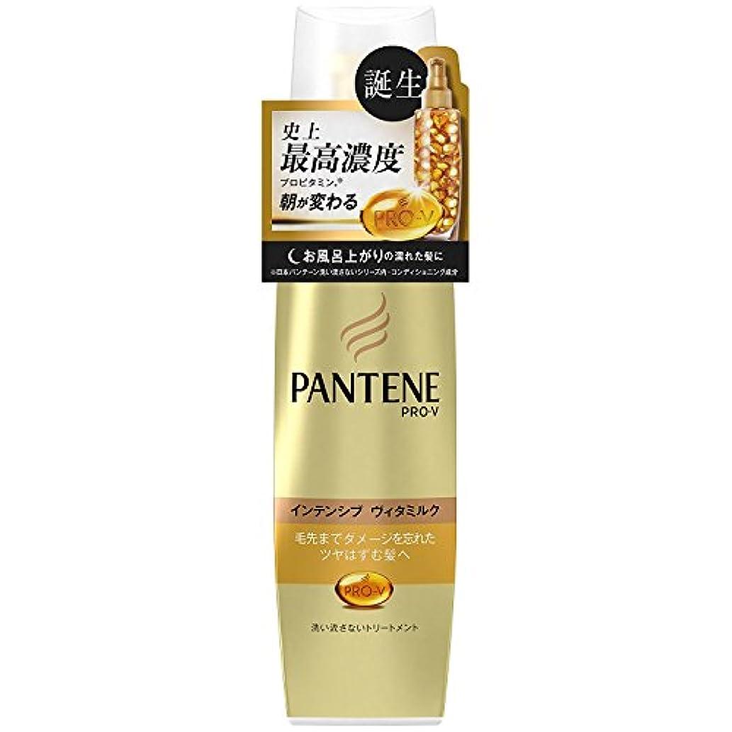 きょうだいクリア美しいパンテーン 洗い流さないトリートメント インテンシブヴィタミルク 毛先まで傷んだ髪用 100ml 【10点セット】
