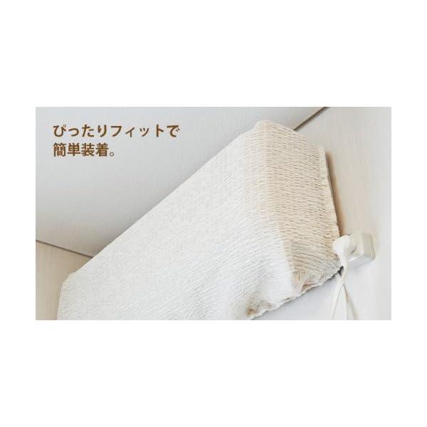 日本製 抗菌防臭 フィット式 ストレッチエアコ...の紹介画像4
