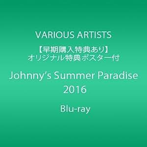 【早期購入特典あり】Johnnys' Summer Paradise 2016 ~佐藤勝利「佐藤勝利 Summer Live 2016」/ 中島健人「#Honey Butterfly」/ 菊池風磨「風 are you?」/ 松島聡&マリウス葉「Hey So! Hey Yo! ~summertime memory~」~(オリジナル特典ポスター付) [Blu-ray]