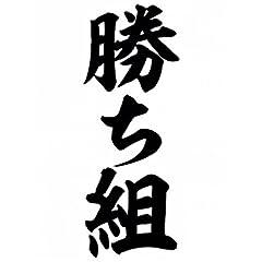 (クラブティー) ClubT 勝ち組【design by マハラジャ】 ラグランTシャツ(ホワイト×ブラック) M ホワイト×ブラック