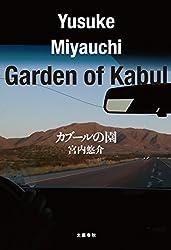 カブールの園 (文春e-book)