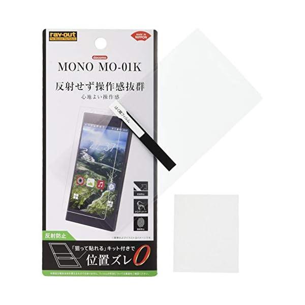 レイ・アウト MONO MO-01K フィルム...の紹介画像3