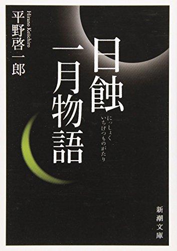 日蝕・一月物語 (新潮文庫)
