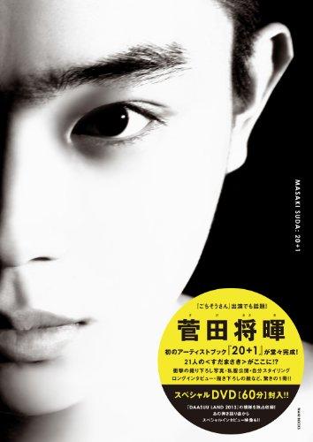 菅田将暉 アーティストブック 『 20+1 』