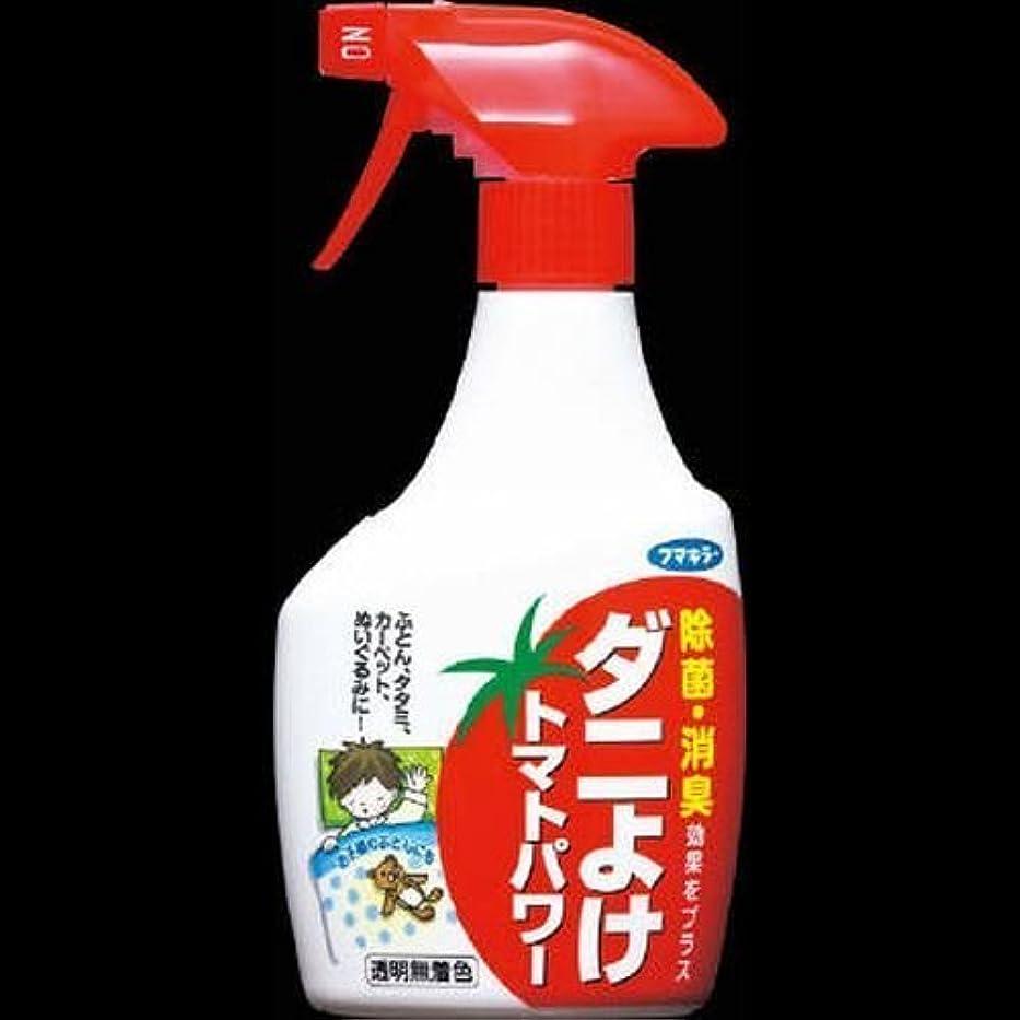 【まとめ買い】ダニよけトマトパワー 350mL ×2セット
