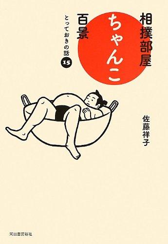 相撲部屋ちゃんこ百景 ---とっておきの話15の詳細を見る