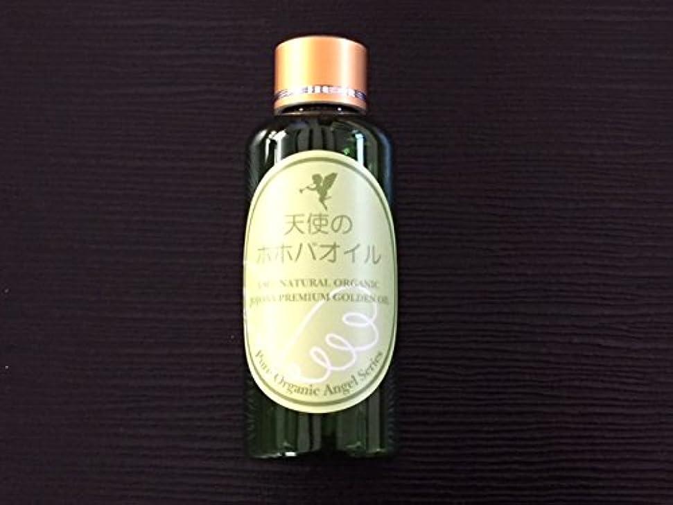 ゴミ箱魔女何故なの天使のオイル 「オーガニックホホバ」 500ml(詰替え用)