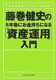 藤巻健史の5年後にお金持ちになる「資産運用」入門 (知恵の森文庫)