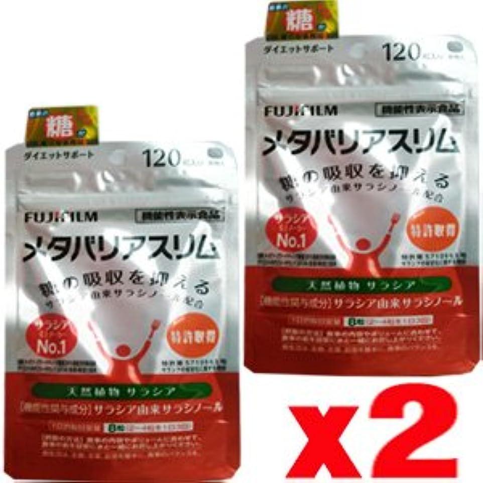【2個】(機能性表示食品) NEWメタバリア スリム 120粒x2個 (4547410307320)