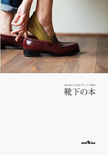 Ravelryの人気パターンで編む靴下の本