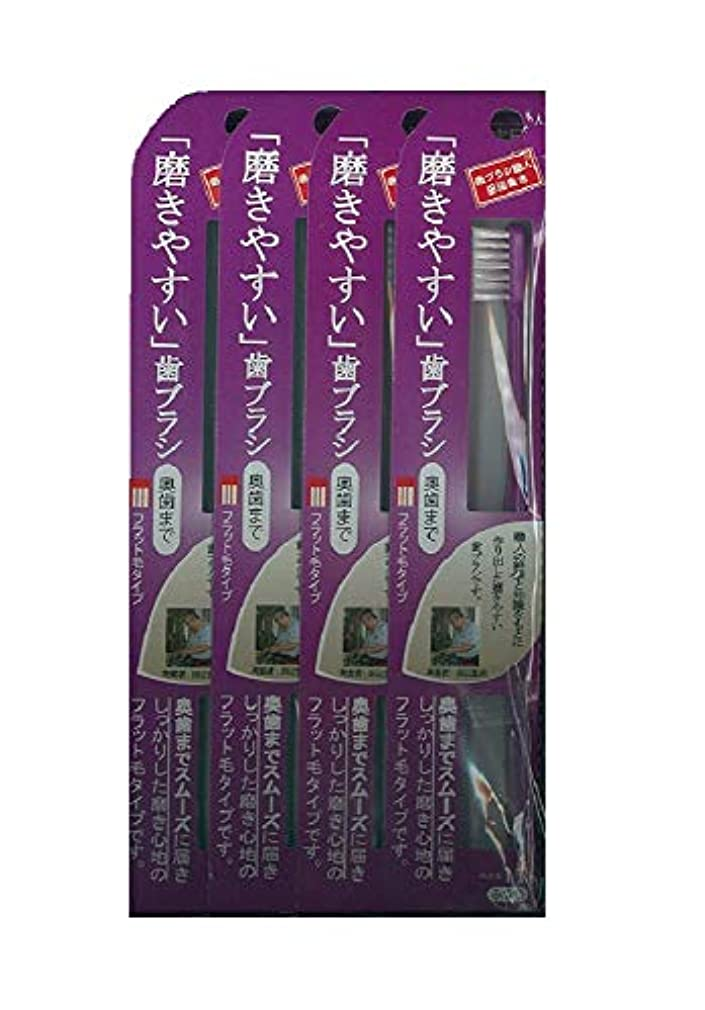 満足ノベルティワーカー歯ブラシ職人 田辺重吉 磨きやすい歯ブラシ 奥歯まで フラット毛タイプ LT-11(1本×4個セット)