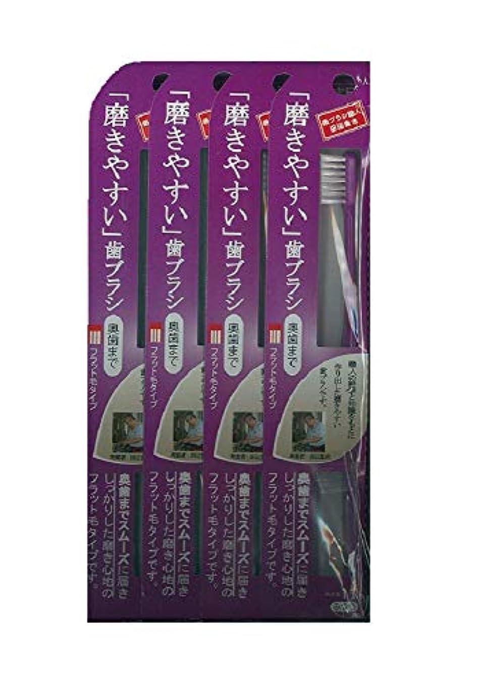 肘にやにや過敏な歯ブラシ職人 田辺重吉 磨きやすい歯ブラシ 奥歯まで フラット毛タイプ LT-11(1本×4個セット)