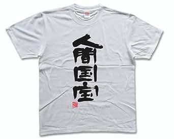 人間国宝(落款付き) 書道家が書く漢字Tシャツ サイズ:150 白Tシャツ 前面プリント