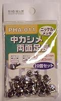 Bigman(ビッグマン) 中カシメ 両面足長PHA-011 ニッケル