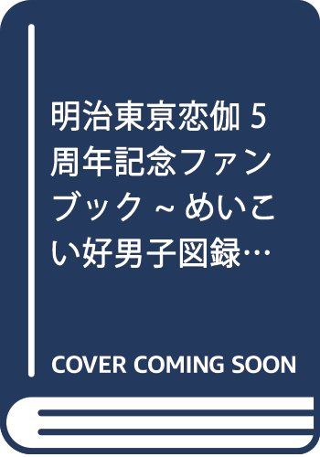 明治東亰恋伽 5周年記念ファンブック ~めいこい好男子図録~